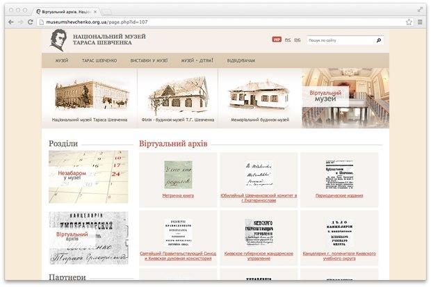 Музей Шевченко создал виртуальный архив . Зображення № 1.