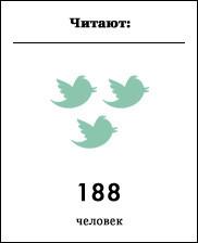 Меньше слов, больше дела: Твитеры петербургских чиновников. Изображение № 53.