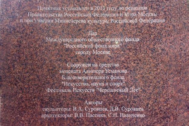 Надпись на памятнике Твардовскому . Изображение № 11.