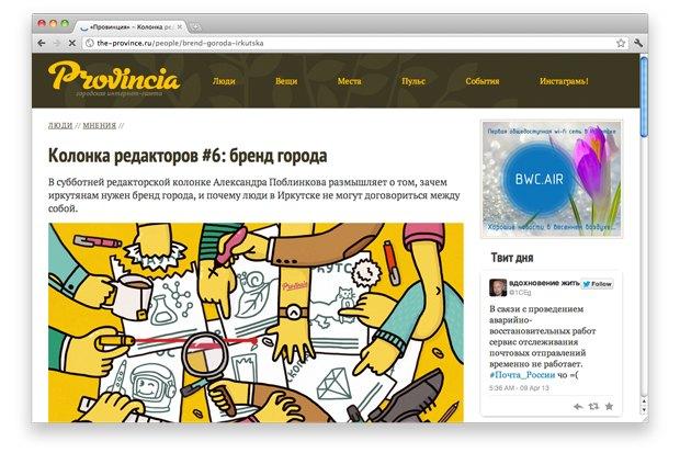 Страна и мы: Городские интернет-газеты в России (Часть I). Изображение № 38.