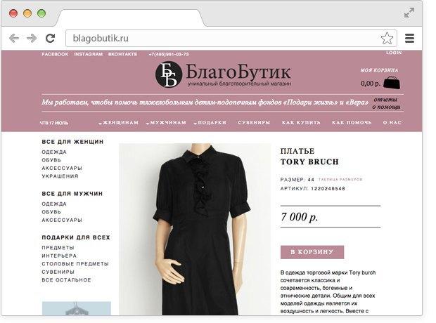Фонды «Вера» и«Подари жизнь» запустили благотворительный онлайн-магазин . Изображение № 2.
