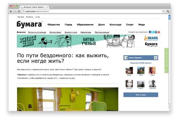 Страна и мы: Городские интернет-газеты в России (Часть I). Изображение № 26.