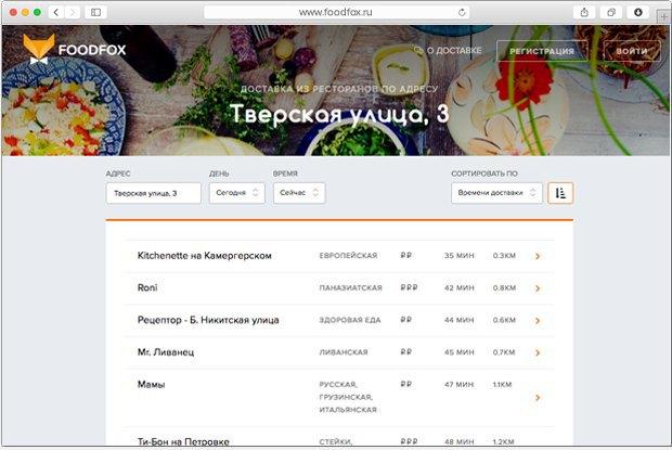 Доставка еды Foodfox за 99 рублей. Изображение № 2.