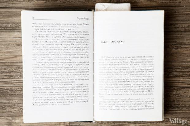 Кулинарное чтиво: Шеф-повар Иван Шишкин о 10 книгах. Изображение № 41.
