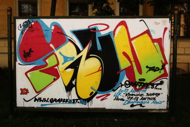 Художники провели акцию за легализацию граффити на стенах. Изображение №1.