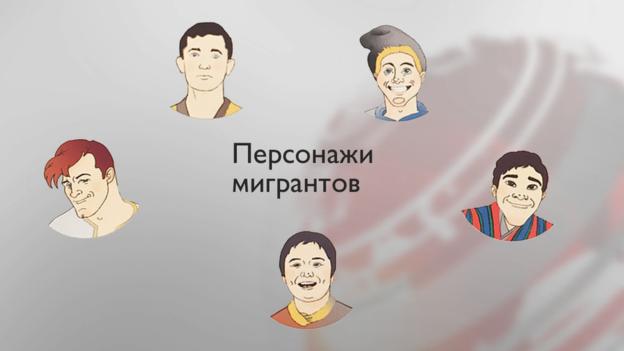 В столице России возникла методичка для мигрантов встиле русских всенародных сказок