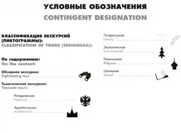 Мэрия выпустила путеводители по Москве. Изображение № 17.