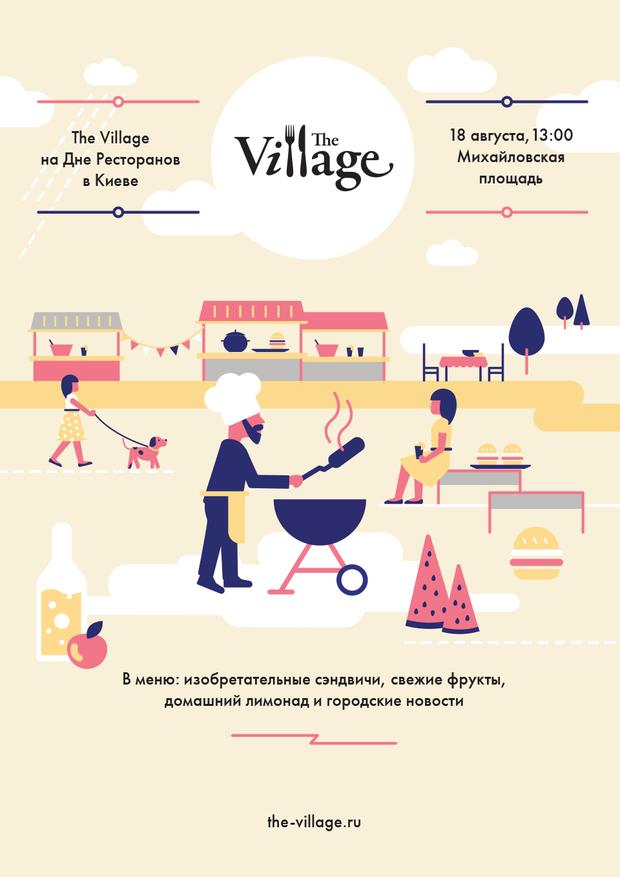 The Village будет участвовать в«Дне ресторанов». Зображення № 1.