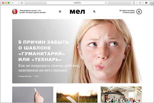 В рунете появилось онлайн-издание про образование «Мел». Изображение № 1.