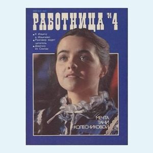 Секс есть: Как пресса разговаривала о нём с подростками в СССР — Секс на Wonderzine