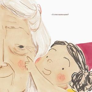 Трогательная книга «Морщинки на бабулином лице» — Вишлист на Wonderzine