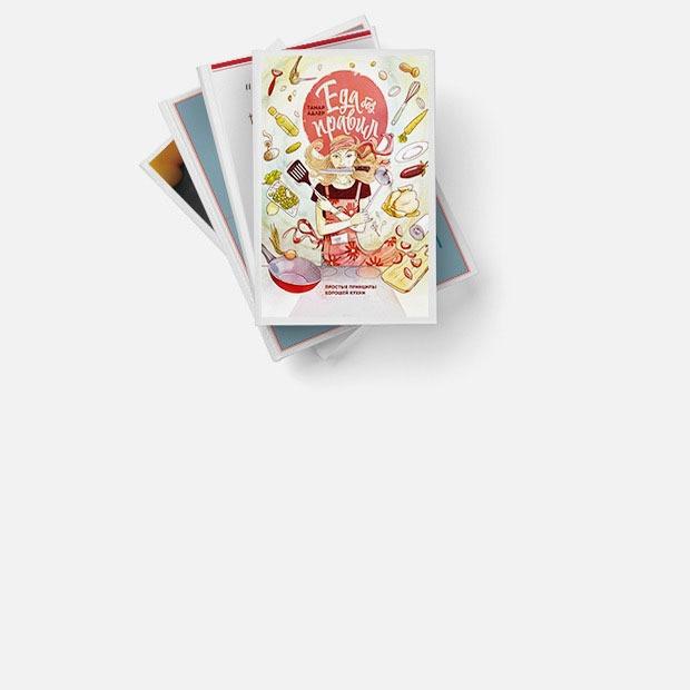 10 книг о пищевых расстройствах, диетах и самооценке — Еда на Wonderzine