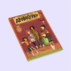 «Дровосечки»: Отрывок из комикса о приключениях гёрлскаутов — Книги на Wonderzine