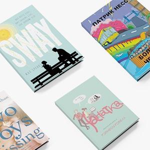 Новые романы  для подростков,  которые понравятся всем