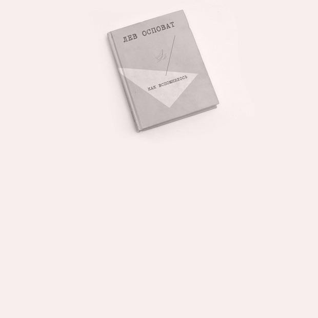 Писательница и журналистка Анна Немзер о любимых книгах — Книжная полка на Wonderzine