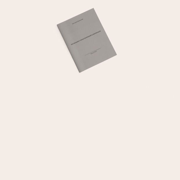 Литературный критик Анна Наринская о любимых книгах — Книжная полка на Wonderzine
