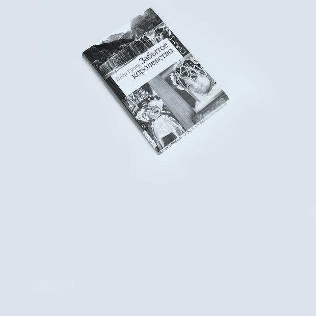 Литературный критик Галина Юзефович о любимых книгах — Книжная полка на Wonderzine
