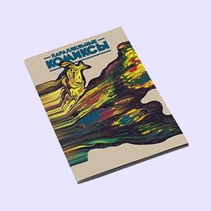 Отрывок из российского сборника «Параллельные комиксы» — Книги на Wonderzine