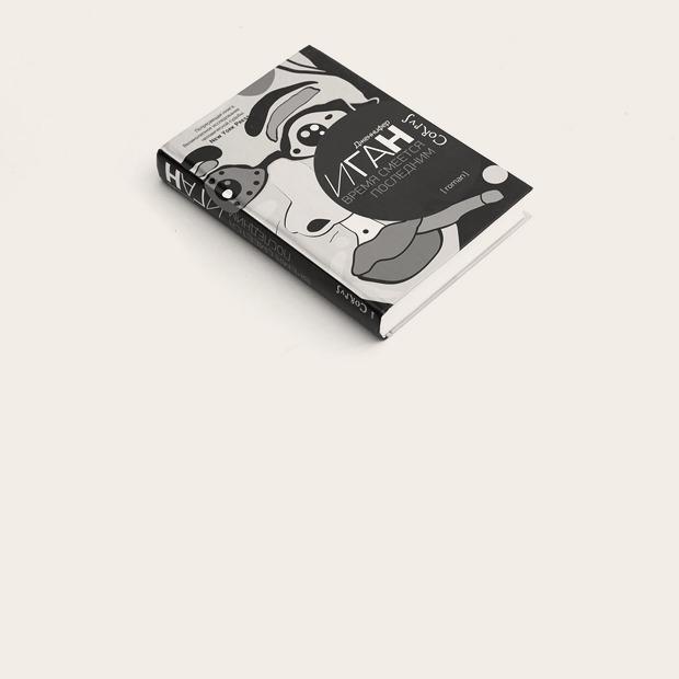 Зам. главреда GQ  Елена Смолина  о любимых книгах — Книжная полка на Wonderzine