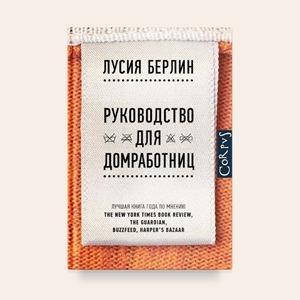 «Руководство для домработниц»: Отрывок из книги мастера рассказа Лусии Берлин — Книги на Wonderzine