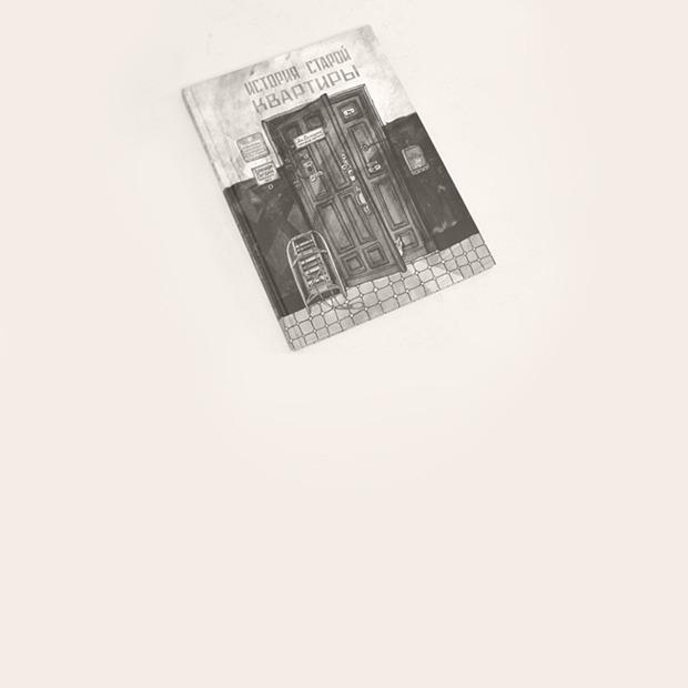 Директор Музея Москвы Алина Сапрыкина о любимых книгах — Книжная полка на Wonderzine