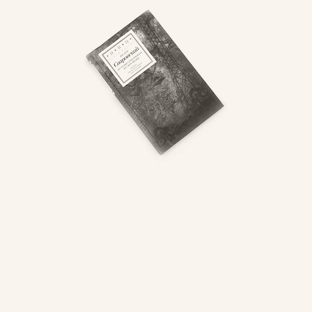 Руководительница «Яндекс.Транспорт» Лиза Семяновская о любимых книгах — Книжная полка на Wonderzine