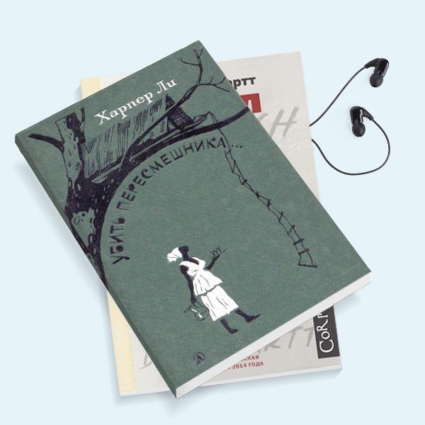 Хиты зарубежной литературы: Аудиокниги, которые стоит послушать