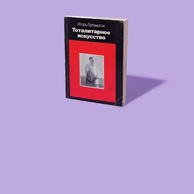 Искусствовед Надя Плунгян о любимых книгах