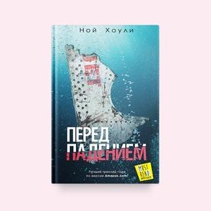 «Перед падением»: Отрывок из книги шоураннера «Фарго» Ноя Хоули — Книги на Wonderzine