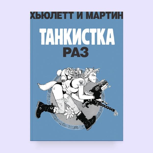 «Танкистка» на русском: Отрывок из культового комикса — Книги на Wonderzine