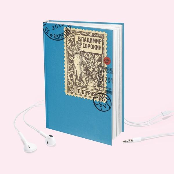 Хиты русской литературы: Аудиокниги, которые стоит послушать — Книги на Wonderzine