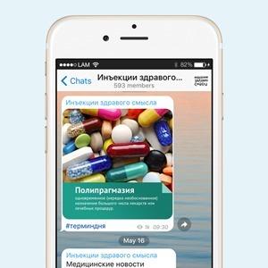 На кого подписаться в Telegram: 10 увлекательных каналов о здоровье — Здоровье на Wonderzine