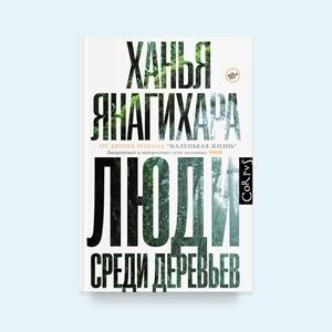«Люди среди деревьев»: Зачем читать дебютный роман Ханьи Янагихары — Книги на Wonderzine