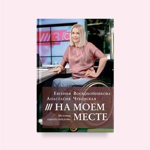 «На моём месте» Евгении Воскобойниковой: Глава о восприятии инвалидности — Книги на Wonderzine
