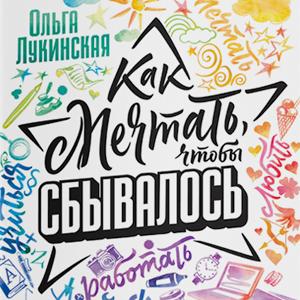 Книга Ольги Лукинской «Как мечтать, чтобы сбывалось» — Вишлист на Wonderzine
