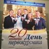 На афише университета лицо студента-башкира заменили на славянское