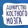 Жителей 40 городов России приглашают стать донорами костного мозга