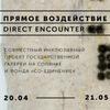 В Москве открылась инклюзивная выставка «Прямое воздействие»