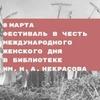 В библиотеке им. Н. А. Некрасова пройдёт мини-фестиваль «8 марта»