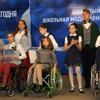 Российские дизайнеры создали школьную форму для детей с инвалидностью