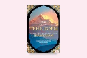 Рейтинг Forbes: самые продаваемые книги года в России