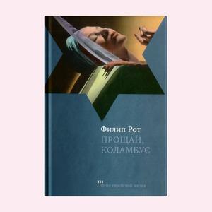 Американская пастораль: 5 главных произведений Филипа Рота