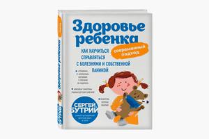 Книга педиатра и блогера Сергея Бутрия о детском здоровье
