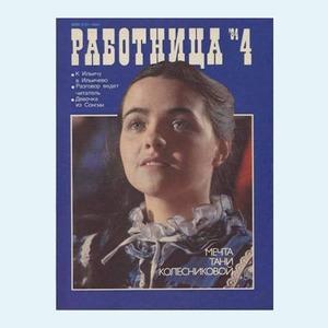 Секс есть: Как пресса разговаривала о нём с подростками в СССР