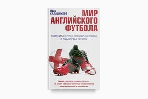Книга Ивана Калашникова «Мир английского футбола»