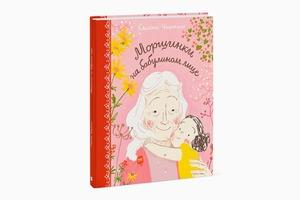 Трогательная книга «Морщинки на бабулином лице»