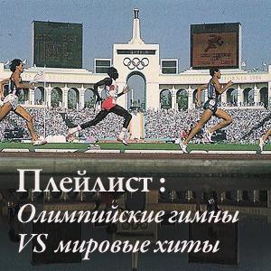 Плейлист на выходные: Гимны Олимпиады против суперхитов своего времени