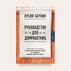 «Руководство для домработниц»: Отрывок из книги мастера рассказа Лусии Берлин