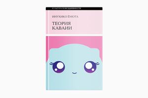 Книга Инухико Ёмоты «Теория каваии»
