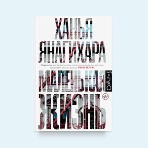 «Маленькая жизнь»: Отрывок из бестселлера Ханьи Янагихары